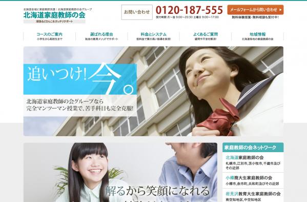北海道家庭教師の会ホームページ